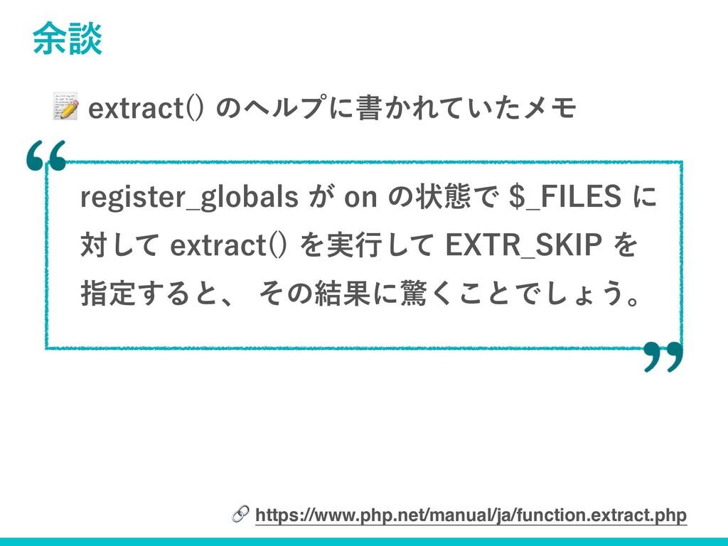 ༨ஊ  https://www.php.net/manual/ja/function.extr...