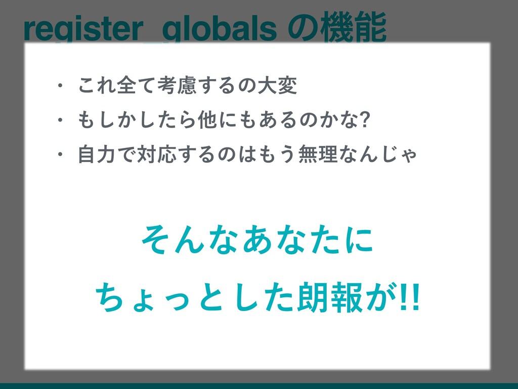 register_globals ͷػ  ॳڃฤ w ༷άϩʔόϧมʹϚʔδ͢...