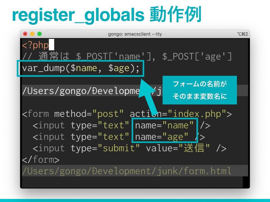 register_globalsಈ࡞ྫ ϑΥʔϜͷ໊લ͕ ͦͷ··ม໊ʹ