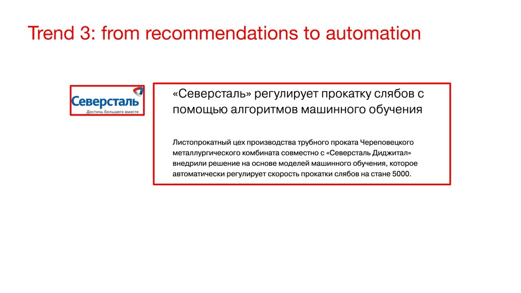 Trend 3: from recommendations to automation
