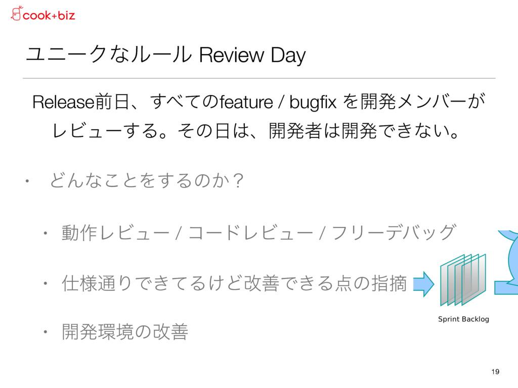 ϢχʔΫͳϧʔϧ Review Day Releaseલɺͯ͢ͷfeature / bug...