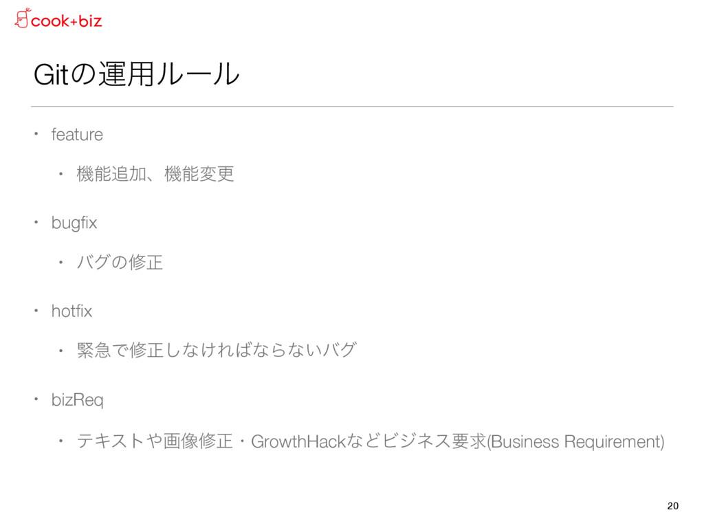 Gitͷӡ༻ϧʔϧ • feature • ػՃɺػมߋ • bugfix • όάͷमਖ਼...
