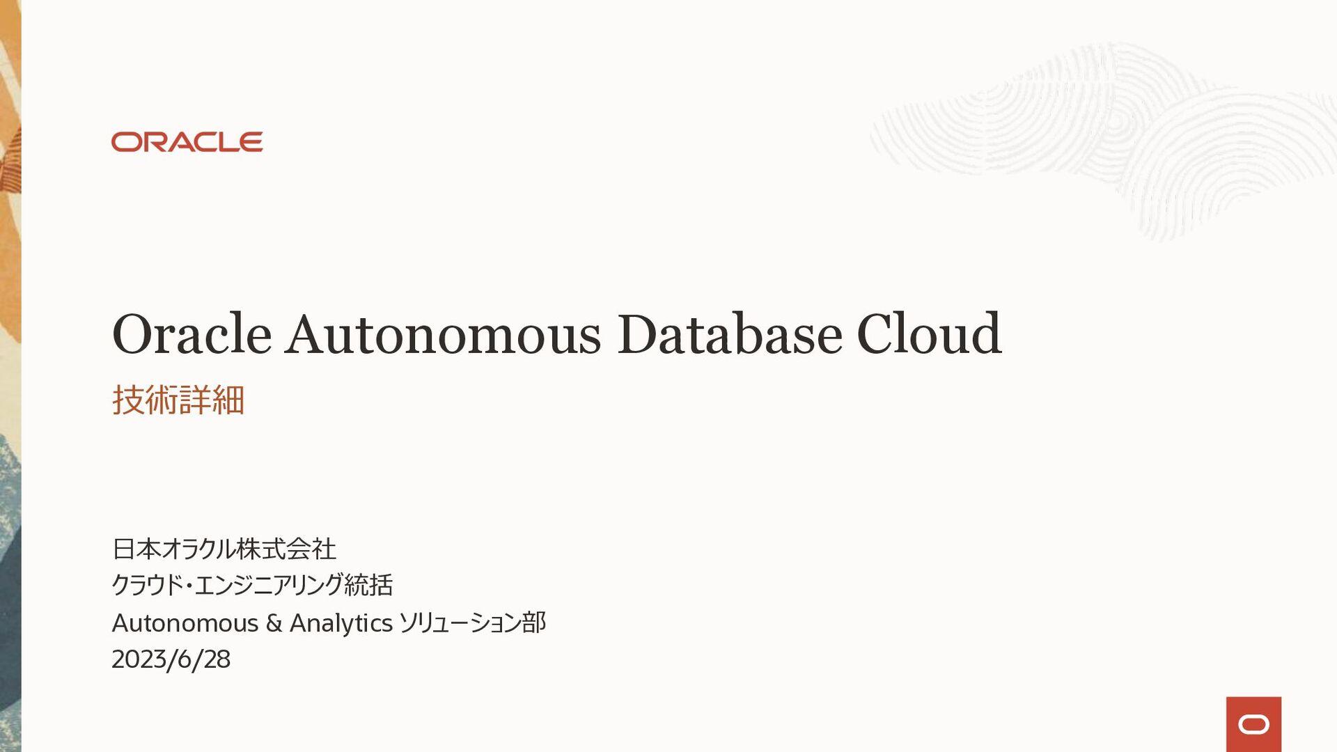 日本オラクル株式会社 2020/07/27 技術詳細 Oracle Autonomous Da...