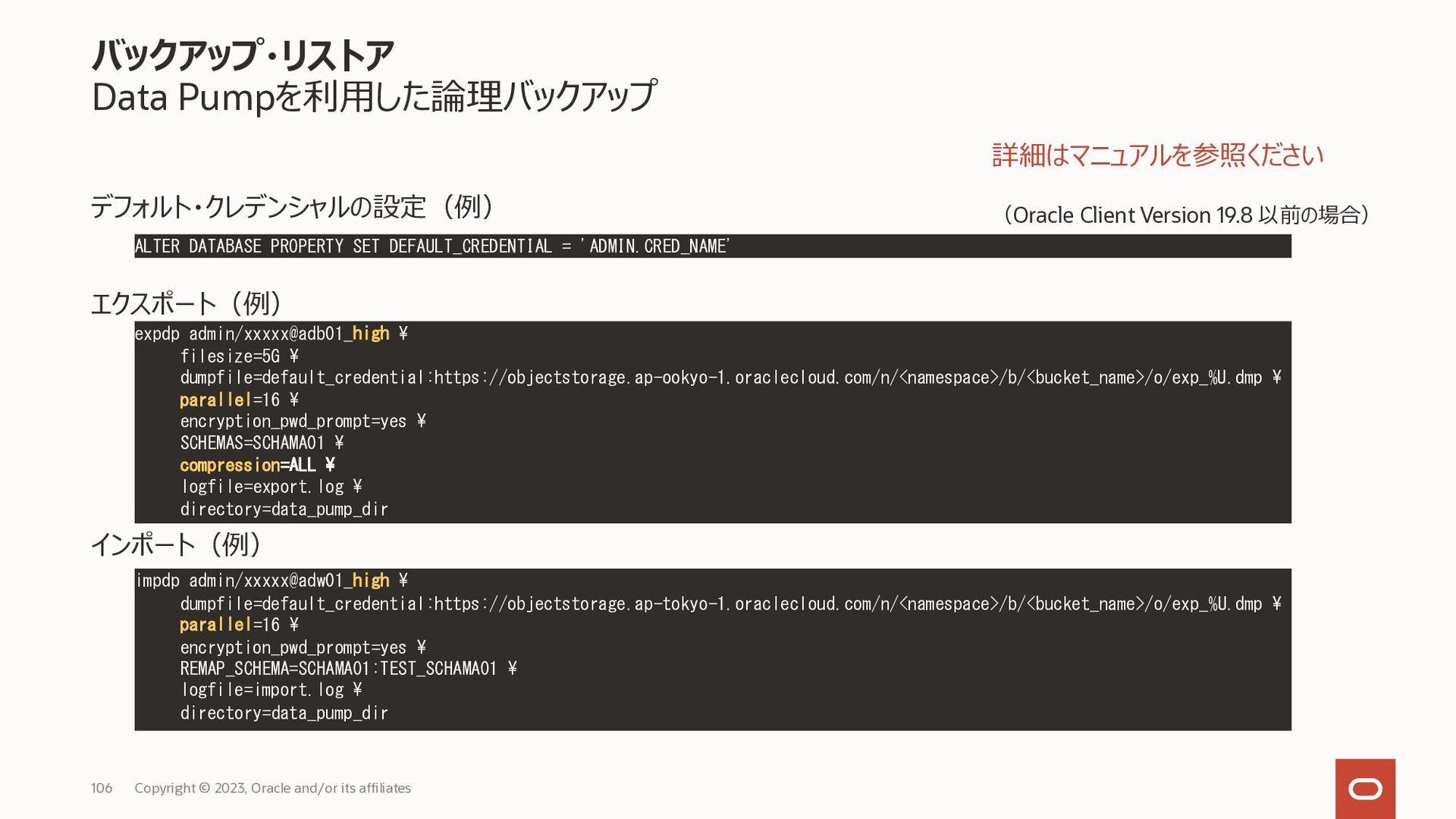 Autonomous Database データロード・連携イメージ Copyright © 2...