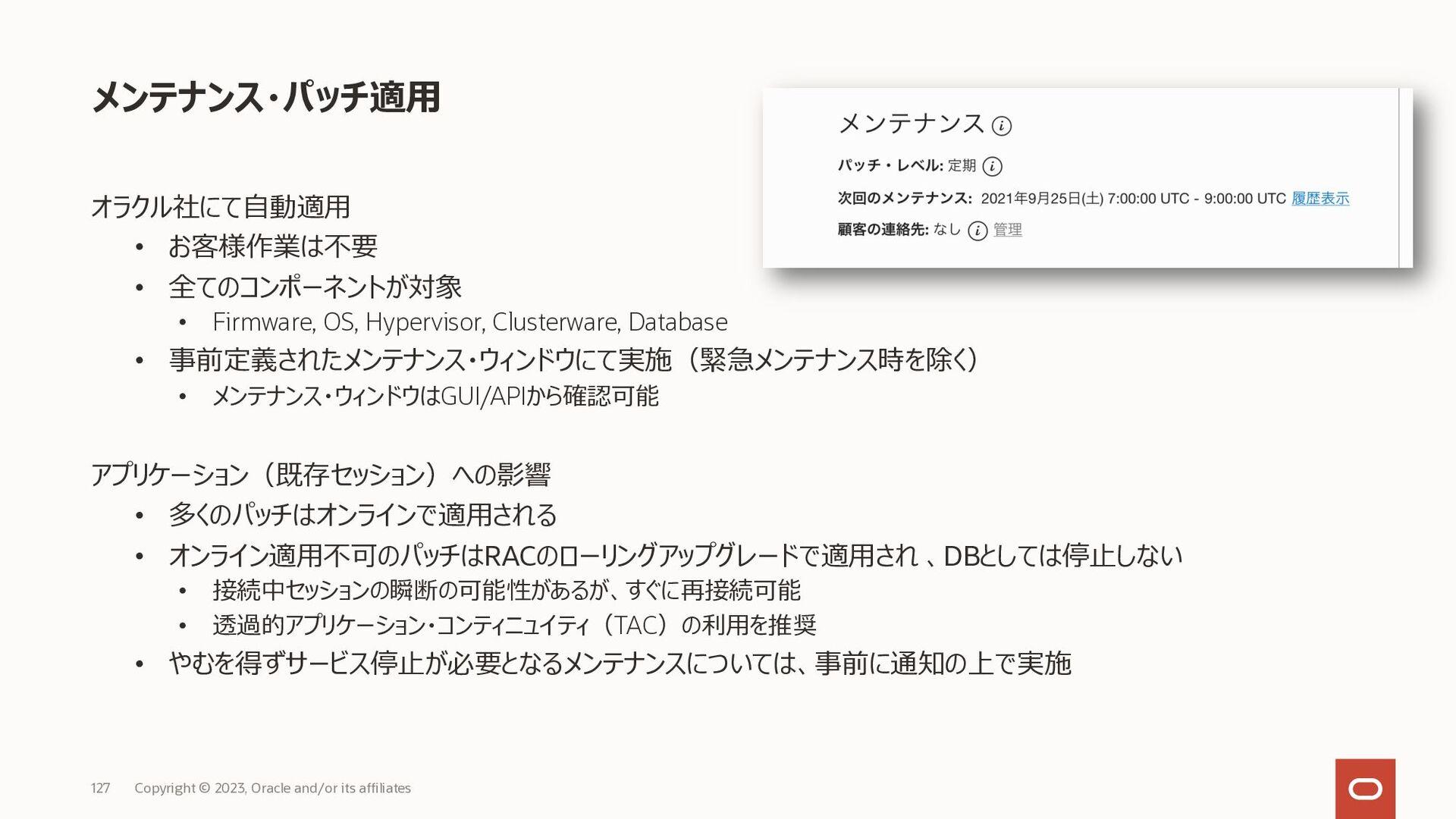 Redshift からADW/ATPへの移行 SQL Developer Migration ...
