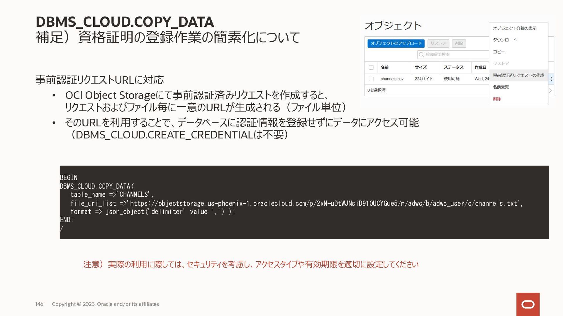 参考) HTTP Proxyを利用した接続方法 Copyright © 2020, Oracl...