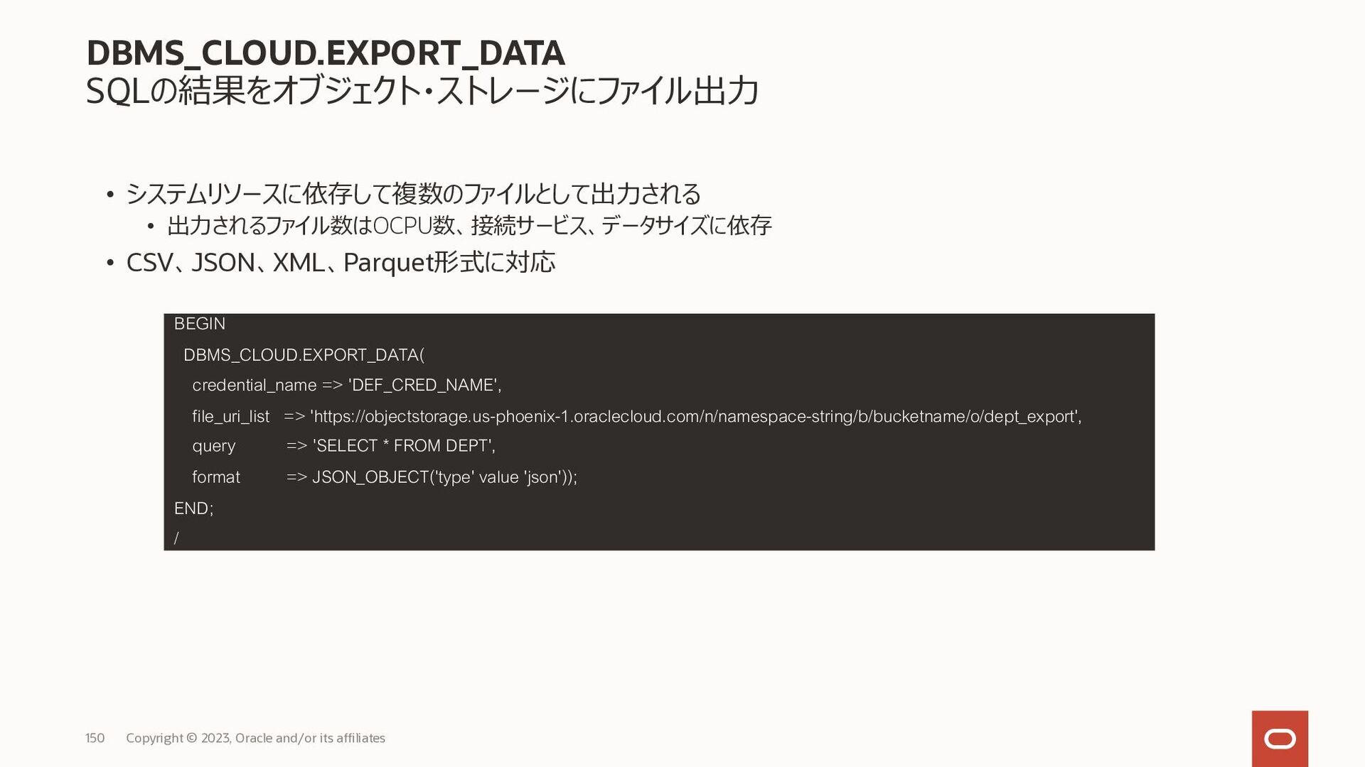 セキュリティ・監査 Copyright © 2020, Oracle and/or its a...