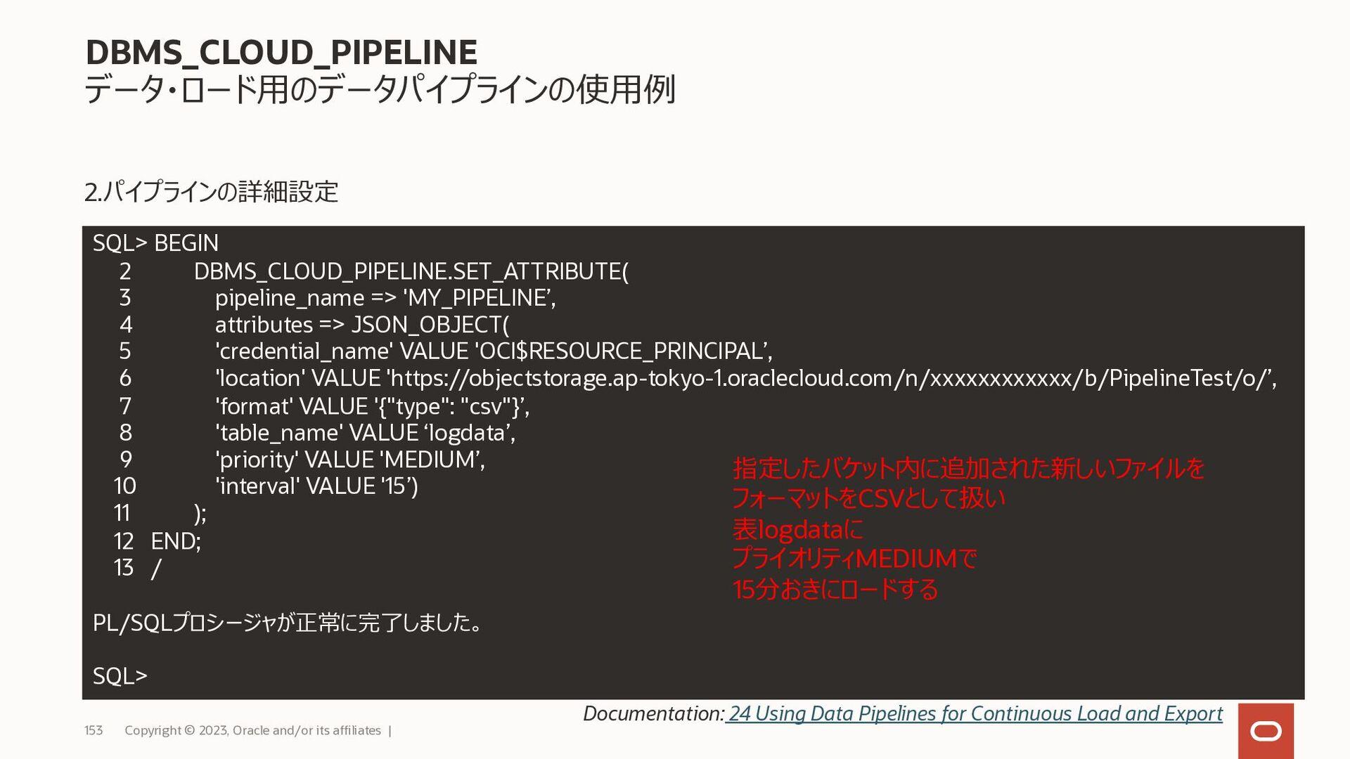 Autonomous Database データベースの各オプション機能の利用可否 Copyri...