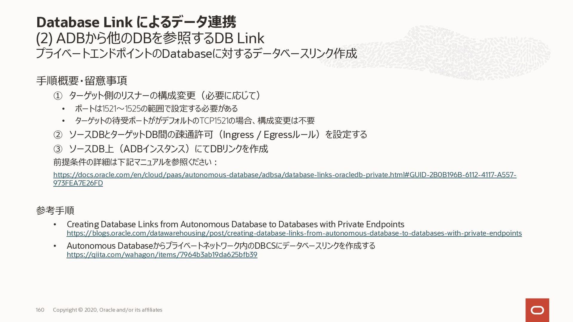開発ツール Copyright © 2020, Oracle and/or its affil...