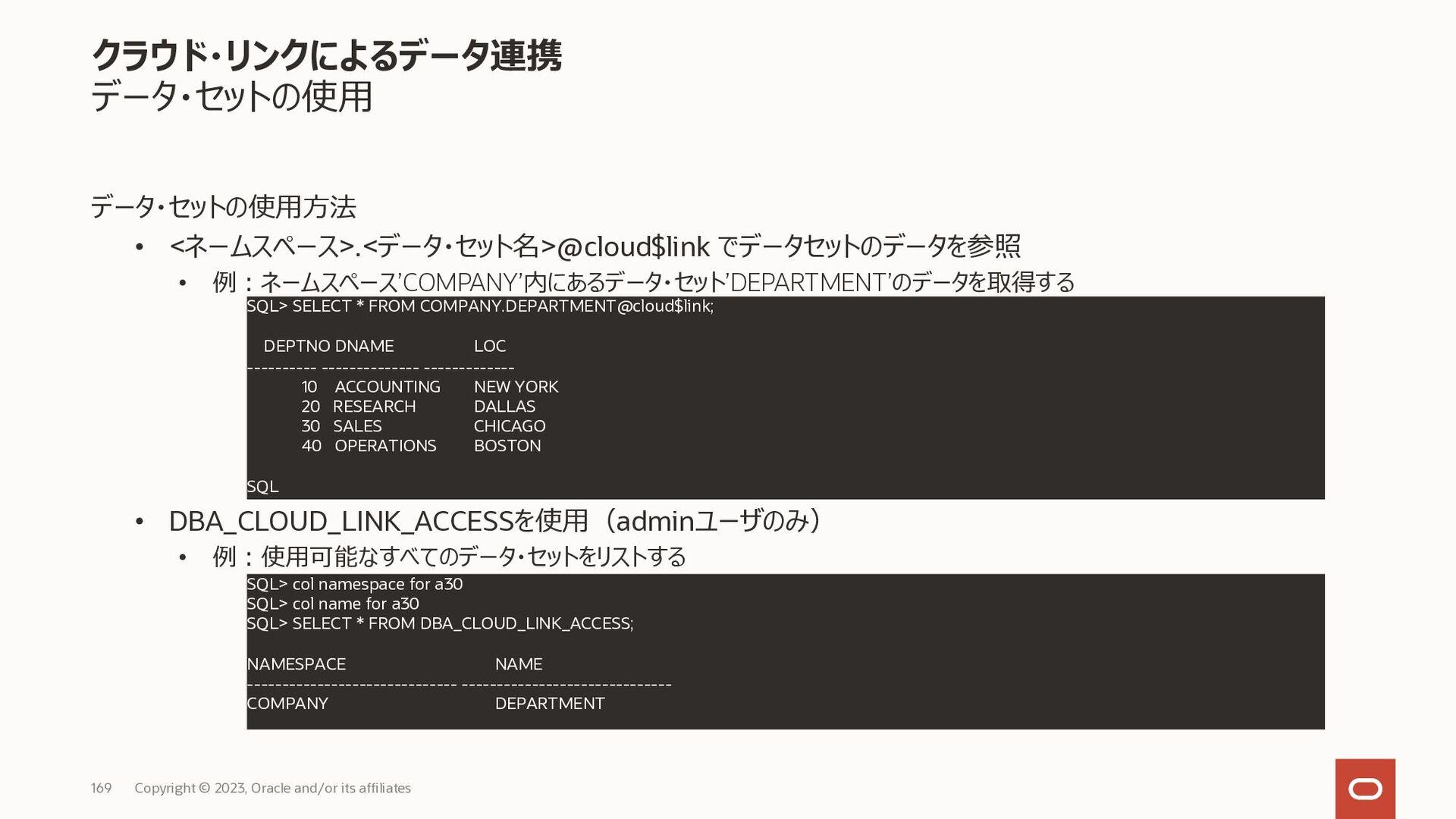 参考) HTTP Proxyを利⽤した接続⽅法 Copyright © 2021, Oracl...
