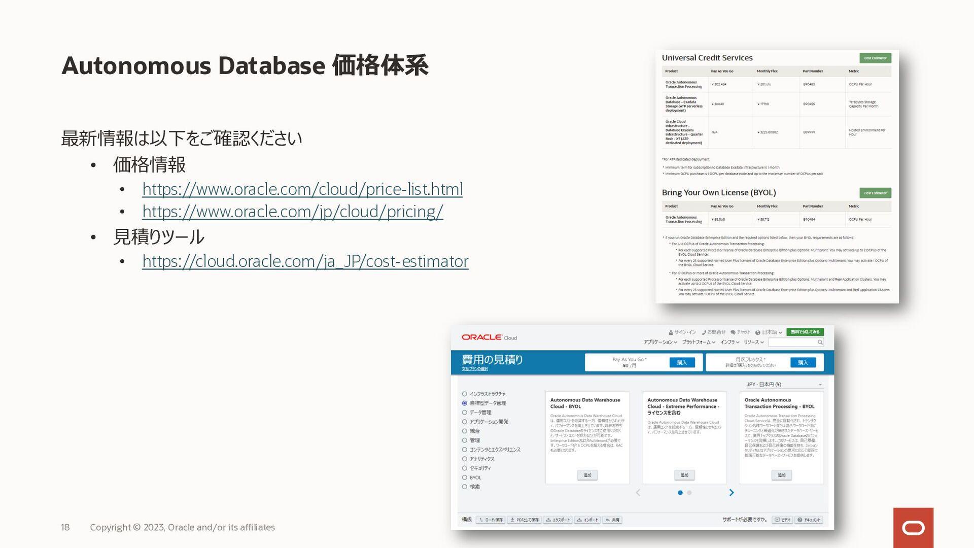 Autonomous Database 完全な自動化によるデータ管理の効率化/コストの削減 C...