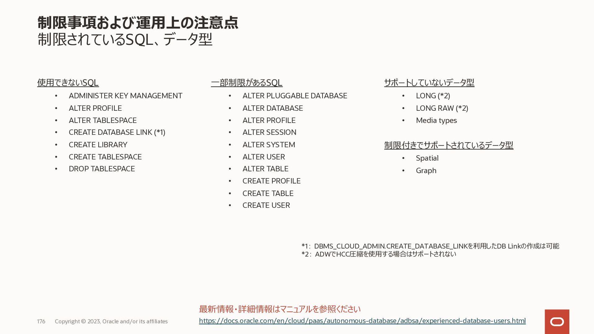 特権ユーザーの職務分掌にも対応したアクセス制御 Oracle Database Vault C...