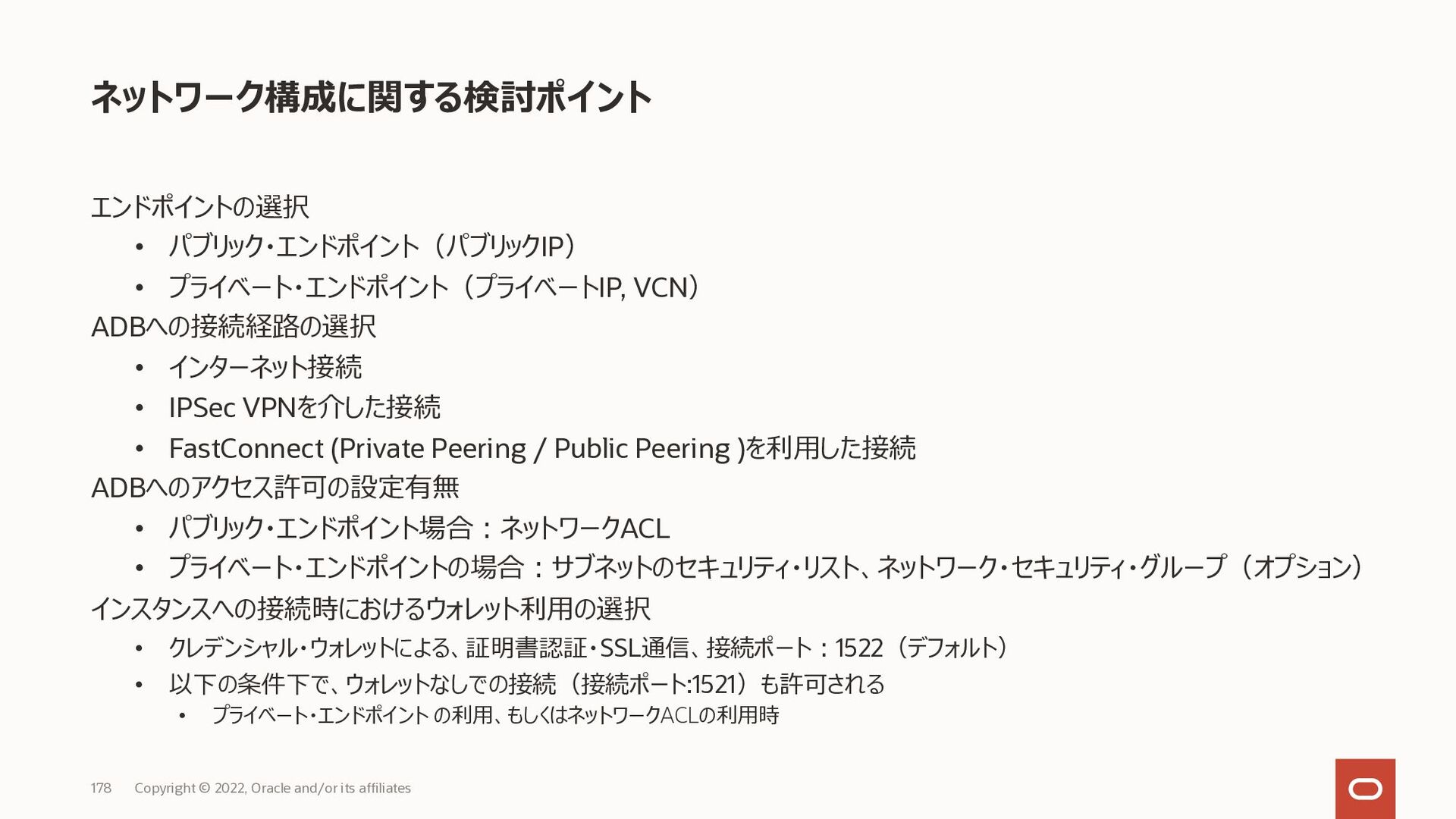 178 Copyright © 2021, Oracle and/or its affilia...