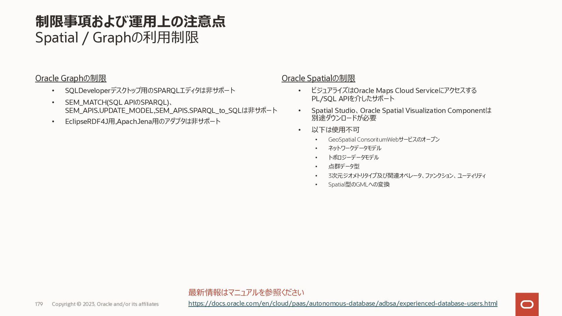 Autonomous Database データベースの各オプション機能の利⽤可否 Copyri...