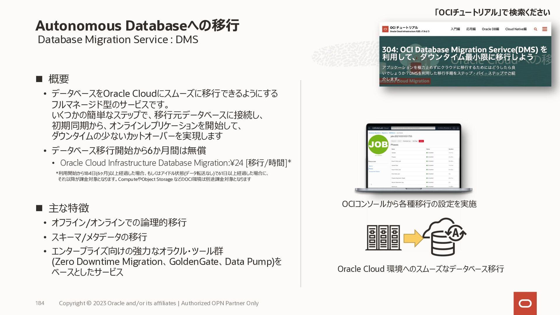 開発ツール Copyright © 2021, Oracle and/or its affil...