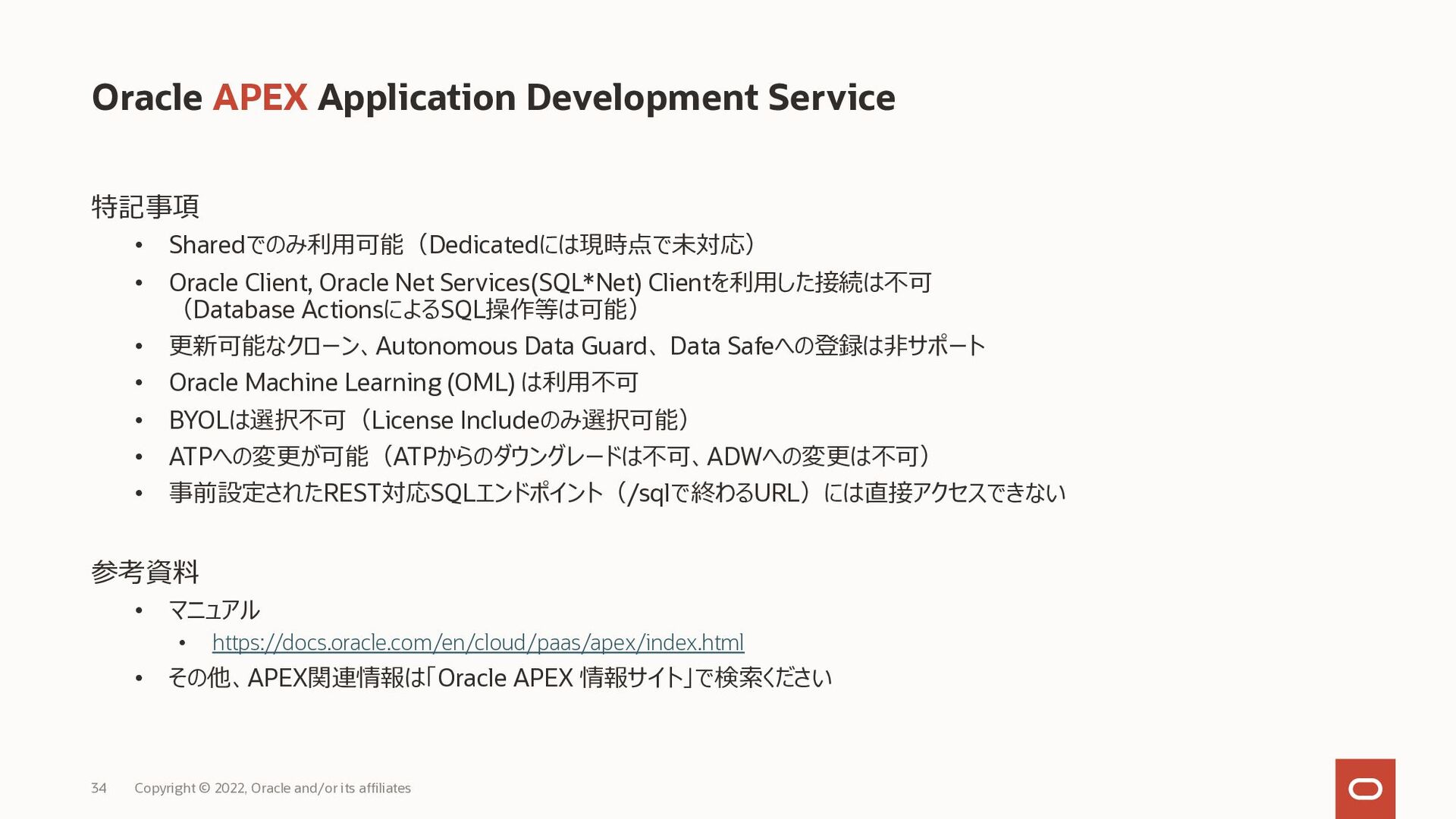 Autonomous Database アーキテクチャ Copyright © 2020, O...