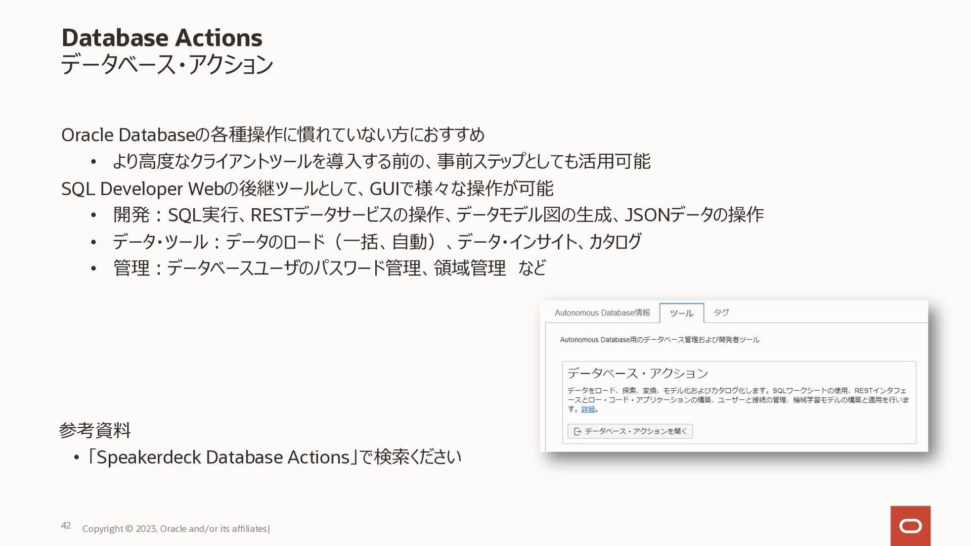 SQL*Plus(OCI)での接続イメージ 接続情報を編集し、インスタンスに接続 Copyri...