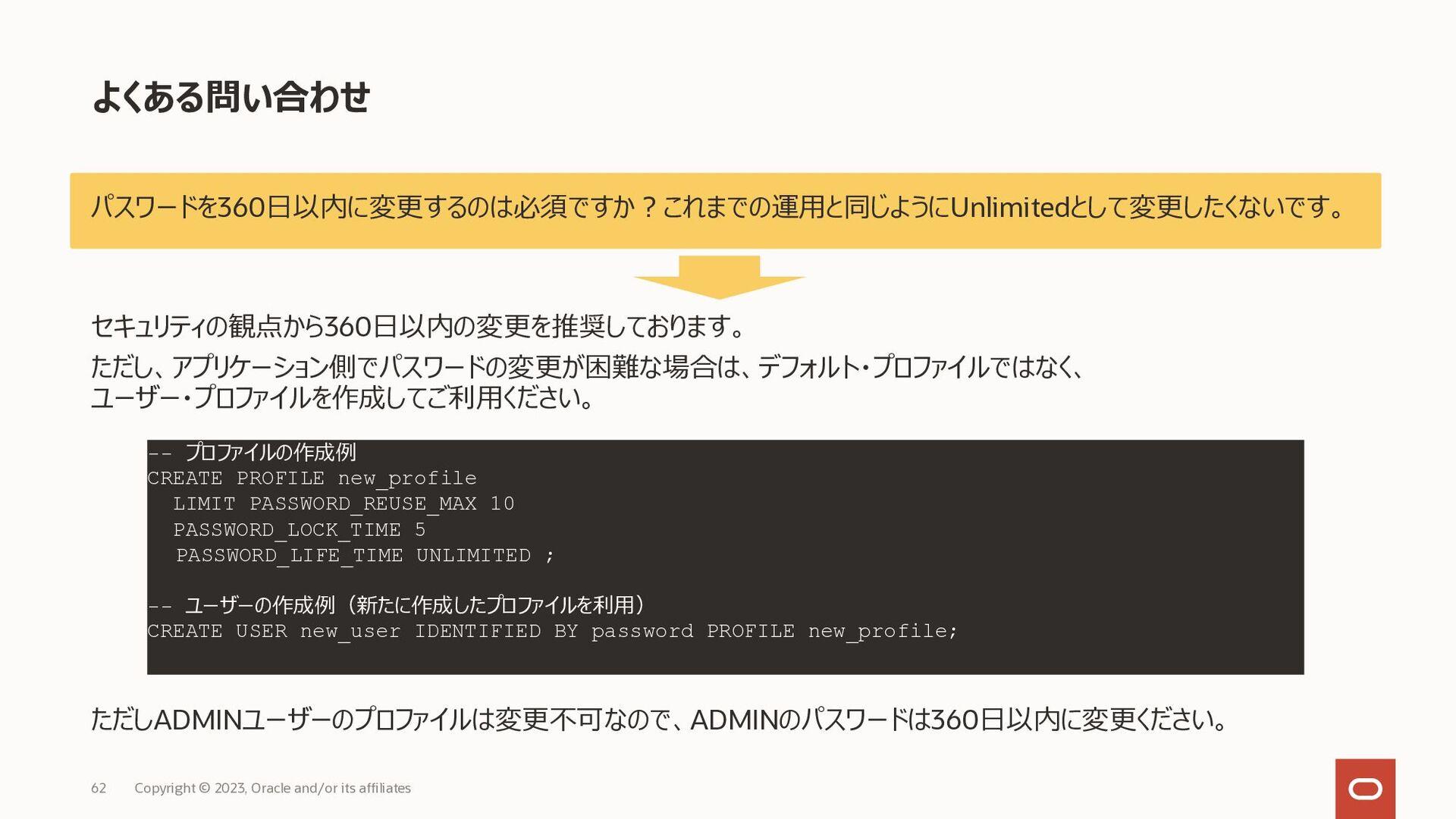 性能・拡張性 Copyright © 2020, Oracle and/or its affi...