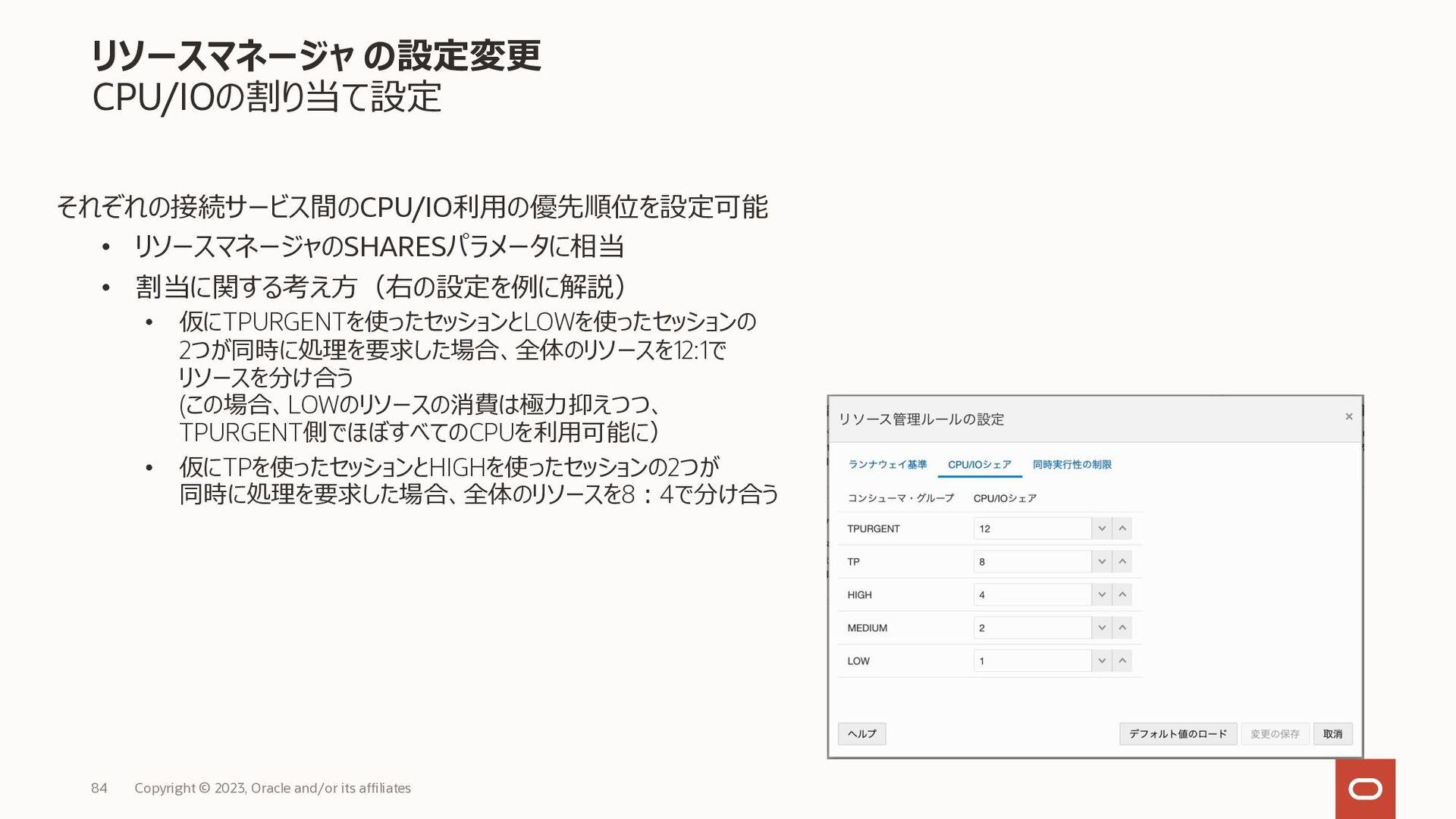 パッチ適用・メンテナンス Copyright © 2020, Oracle and/or it...