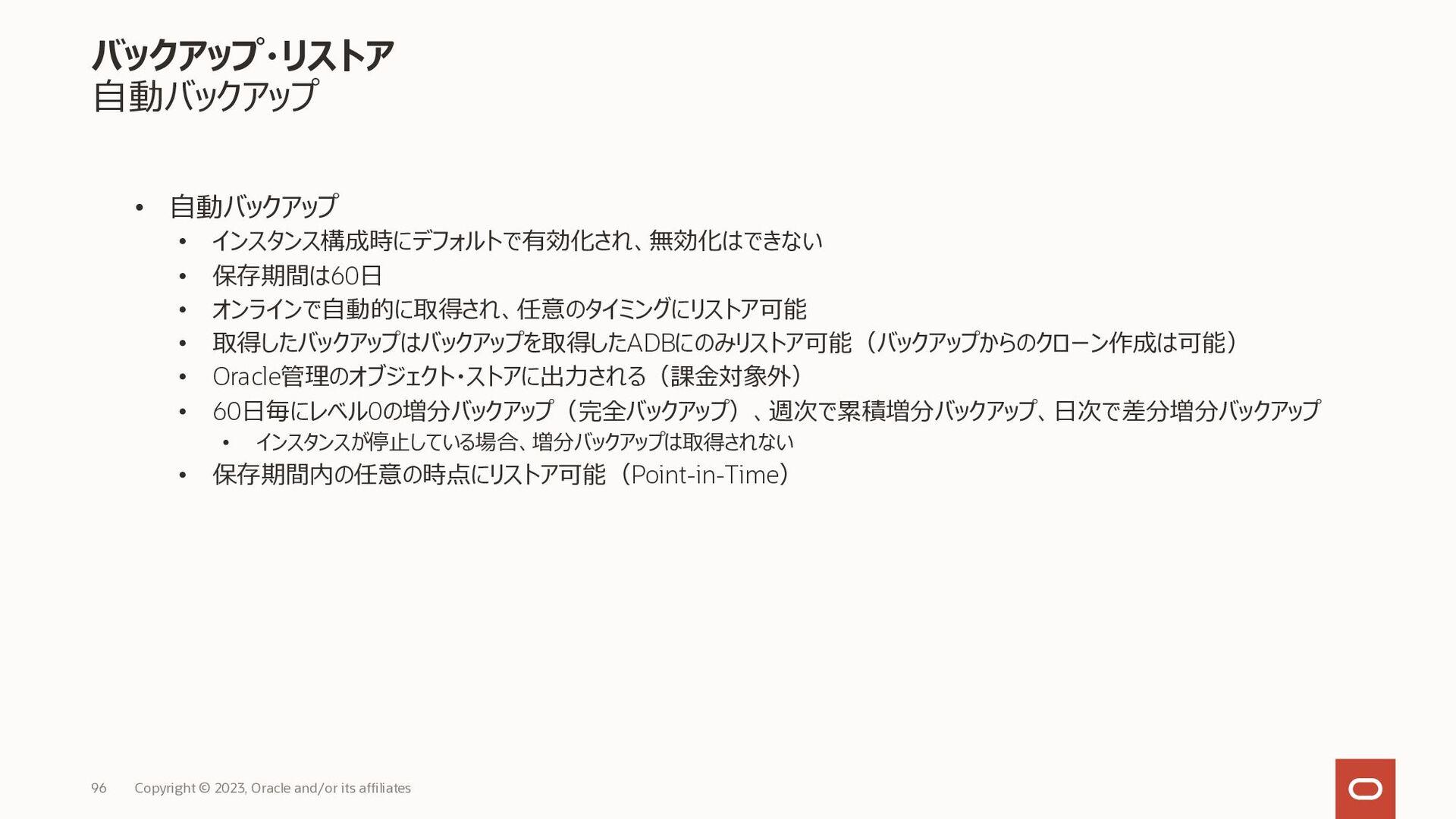 データ移行・連携 Copyright © 2020, Oracle and/or its af...