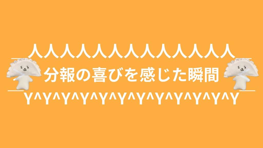 _⼈⼈⼈⼈⼈⼈⼈⼈⼈⼈⼈⼈⼈_ >分報の喜びを感じた瞬間<  ̄Y^Y^Y^Y^Y^Y^Y^...
