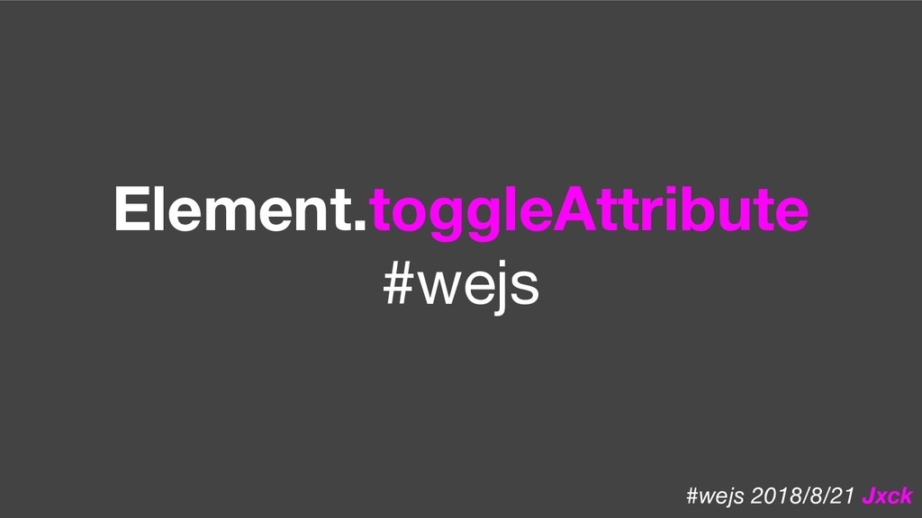 Element.toggleAttribute #wejs #wejs 2018/8/21 J...