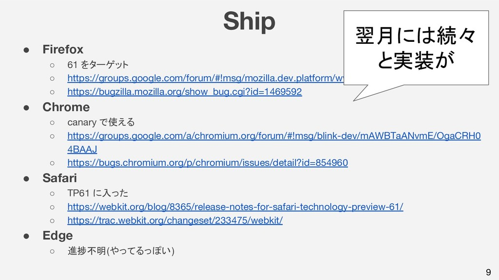 Ship 9 ● Firefox ○ 61 をターゲット ○ https://groups.g...