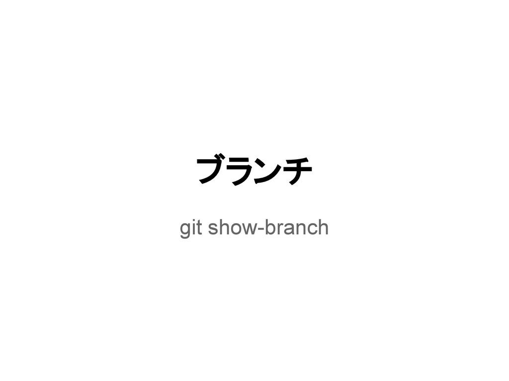 ブランチ git show-branch