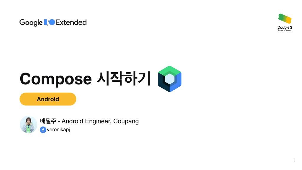 ߓ - Android Engineer, Coupan g  veronikapj Co...