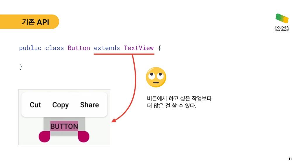 11 public class Button extends TextView {   } ߡ...