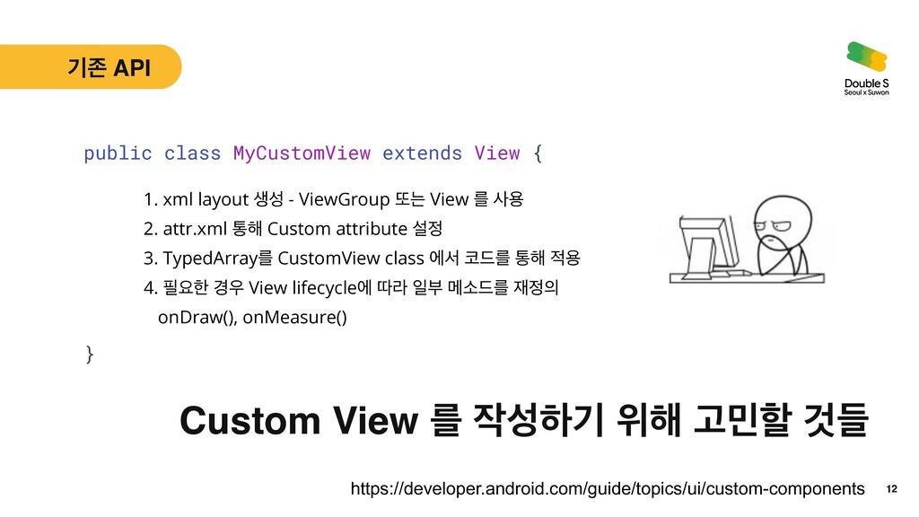 12 Custom View ܳ ೞӝ ਤ೧ Ҋೡ Ѫٜ public class My...
