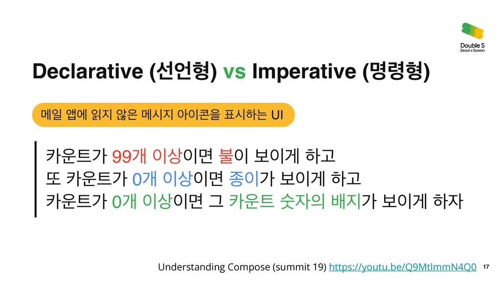 17 Declarative (ࢶഋ) vs Imperative (ݺ۸ഋ) о 9...