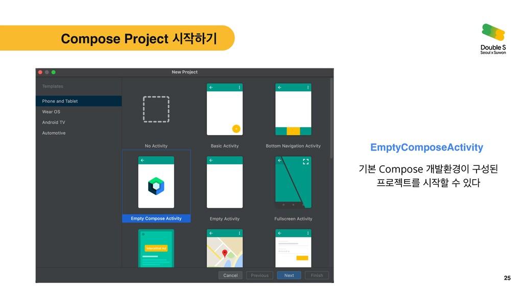 25 EmptyComposeActivity Compose Project दೞӝ ӝࠄ...