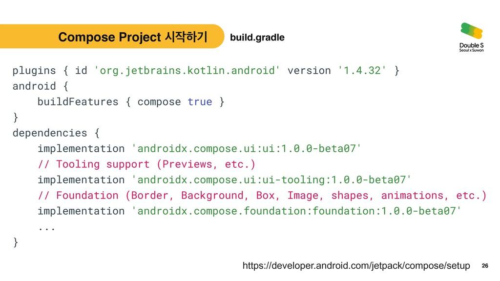 26 plugins { id 'org.jetbrains.kotlin.android' ...