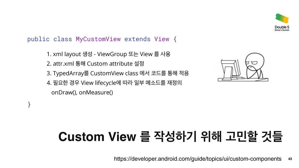 43 Custom View ܳ ೞӝ ਤ೧ Ҋೡ Ѫٜ public class My...