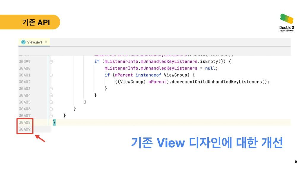 9 ӝઓ View ٣ੋী ೠ ѐࢶ ӝઓ API
