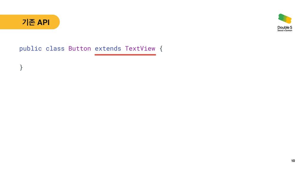 10 public class Button extends TextView {   } ӝ...