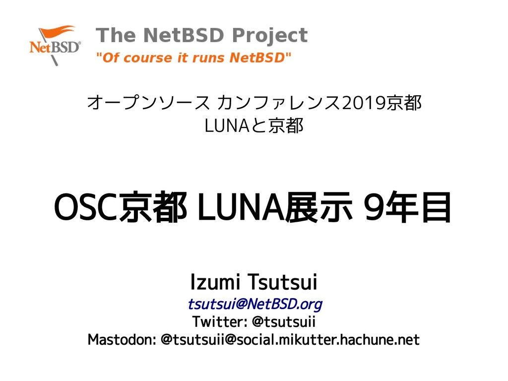 OSC京都 LUNA展示 9年目 オープンソース カンファレンス2019京都 LUNAと京都 ...