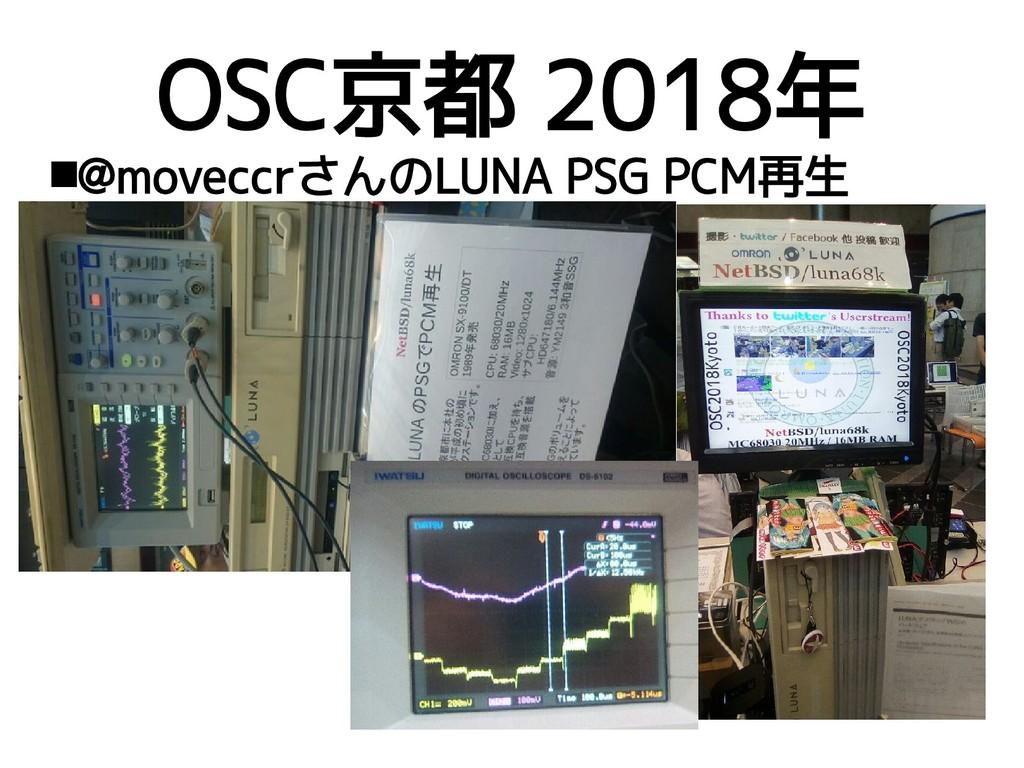 OSC京都 2018年 @moveccrさんのLUNA PSG PCM再生