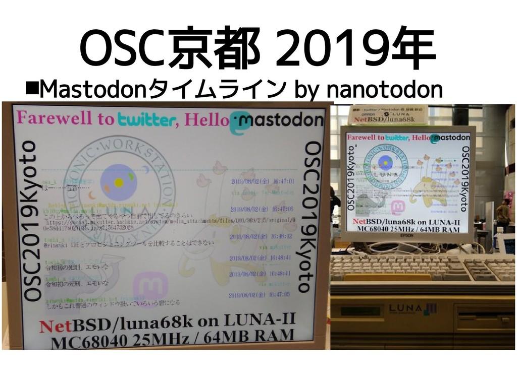 OSC京都 2019年 Mastodonタイムライン by nanotodon