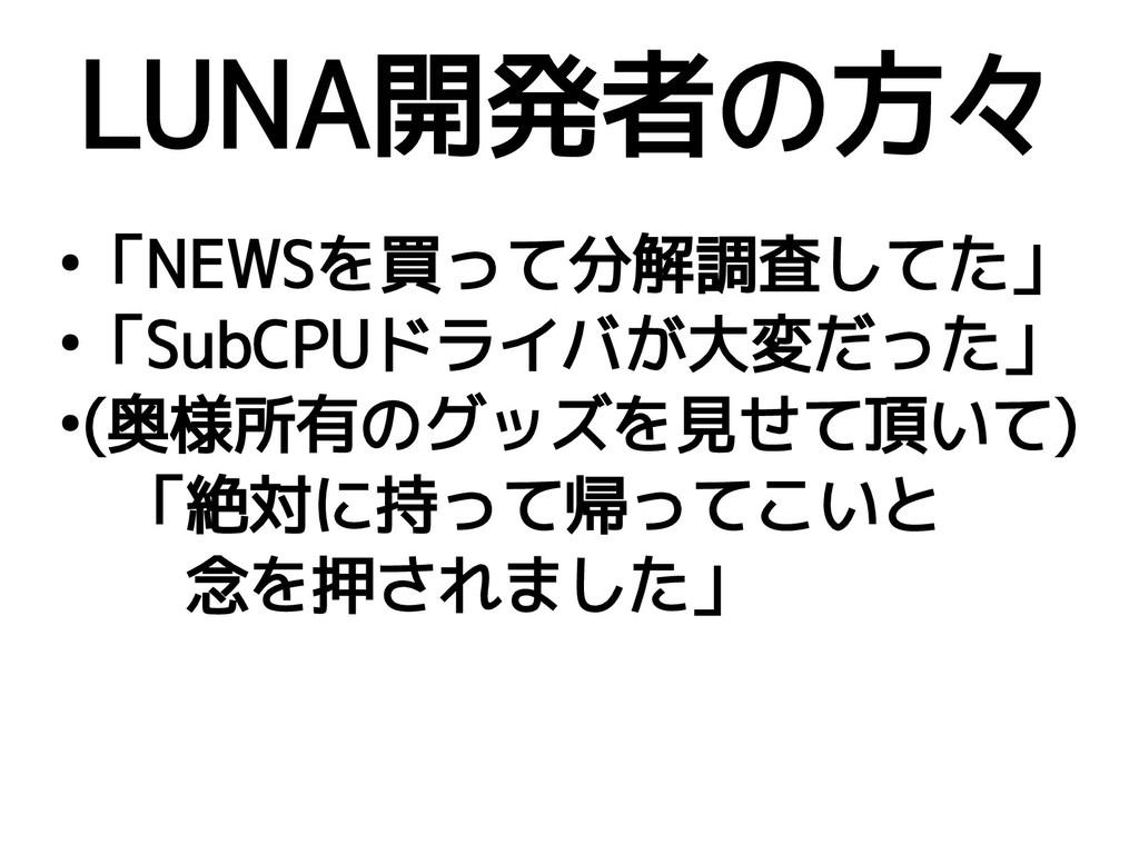 ● 「NEWSを買って分解調査してた」 ● 「SubCPUドライバが大変だった」 ● (奥様所...