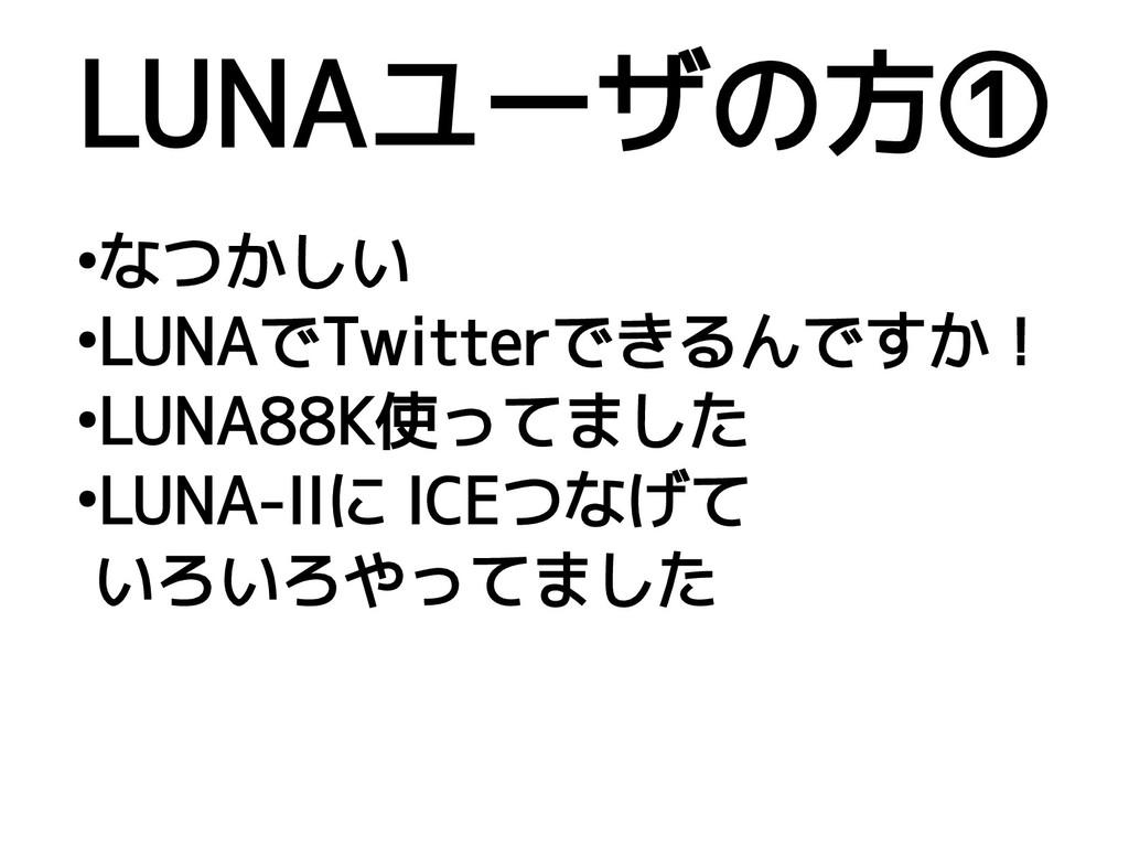 ● なつかしい ● LUNAでTwitterできるんですか! ● LUNA88K使ってました ...