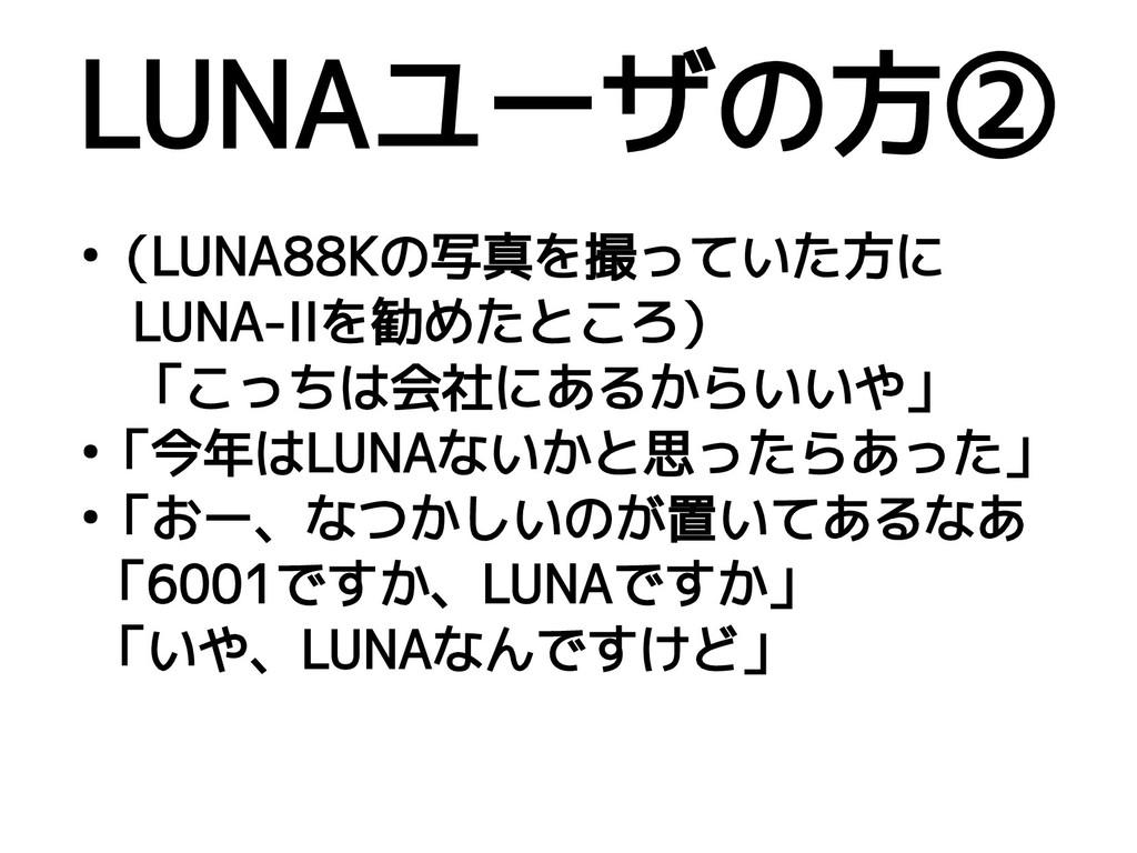 ● (LUNA88Kの写真を撮っていた方に  LUNA-IIを勧めたところ)  「こっちは会社...