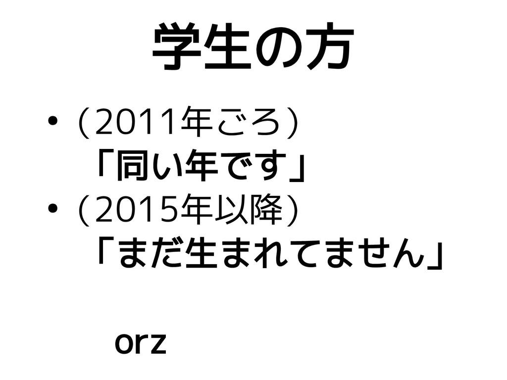 ● (2011年ごろ)  「同い年です」 ● (2015年以降)  「まだ生まれてません」 o...