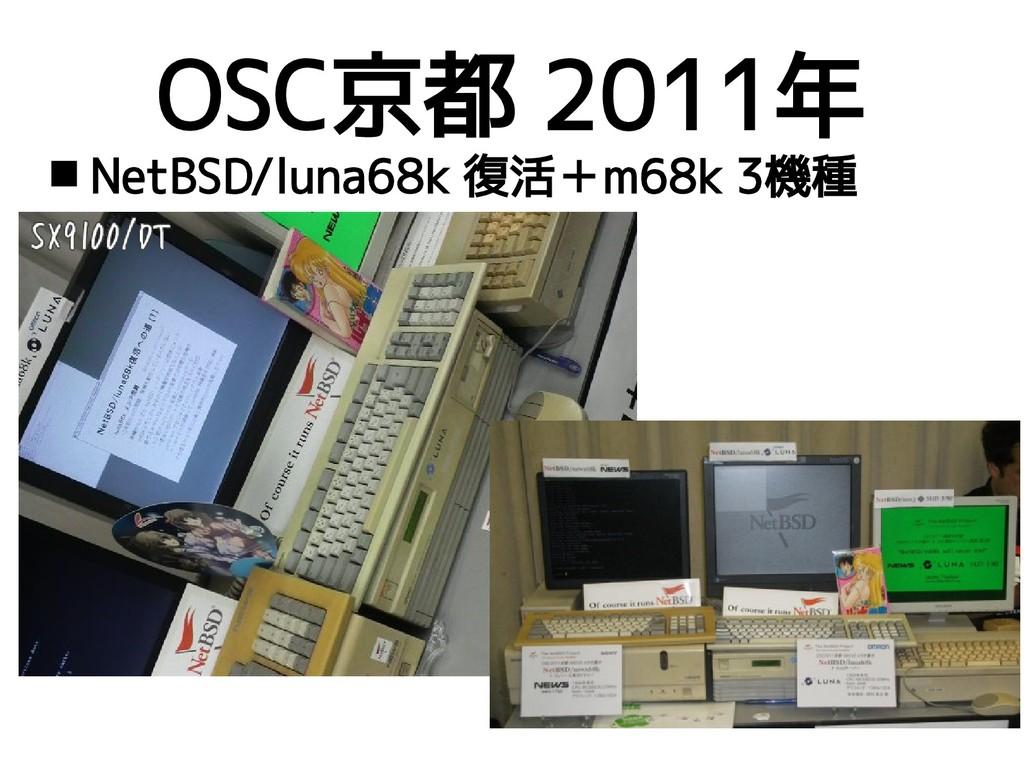 OSC京都 2011年  NetBSD/luna68k 復活+m68k 3機種