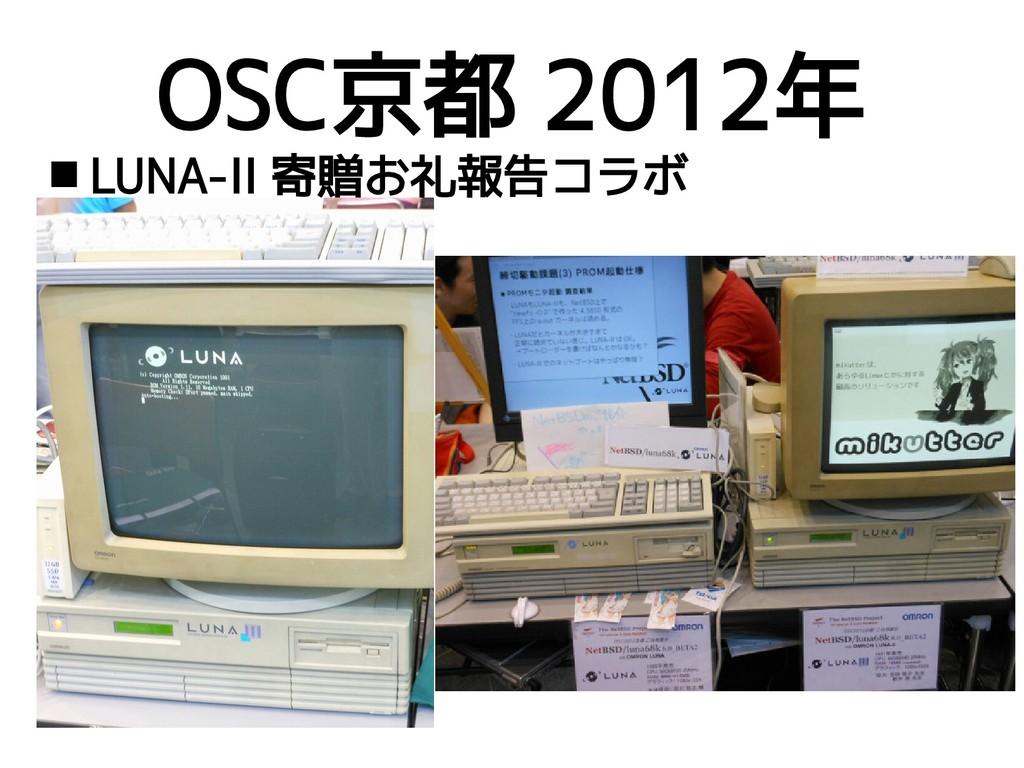 OSC京都 2012年  LUNA-II 寄贈お礼報告コラボ