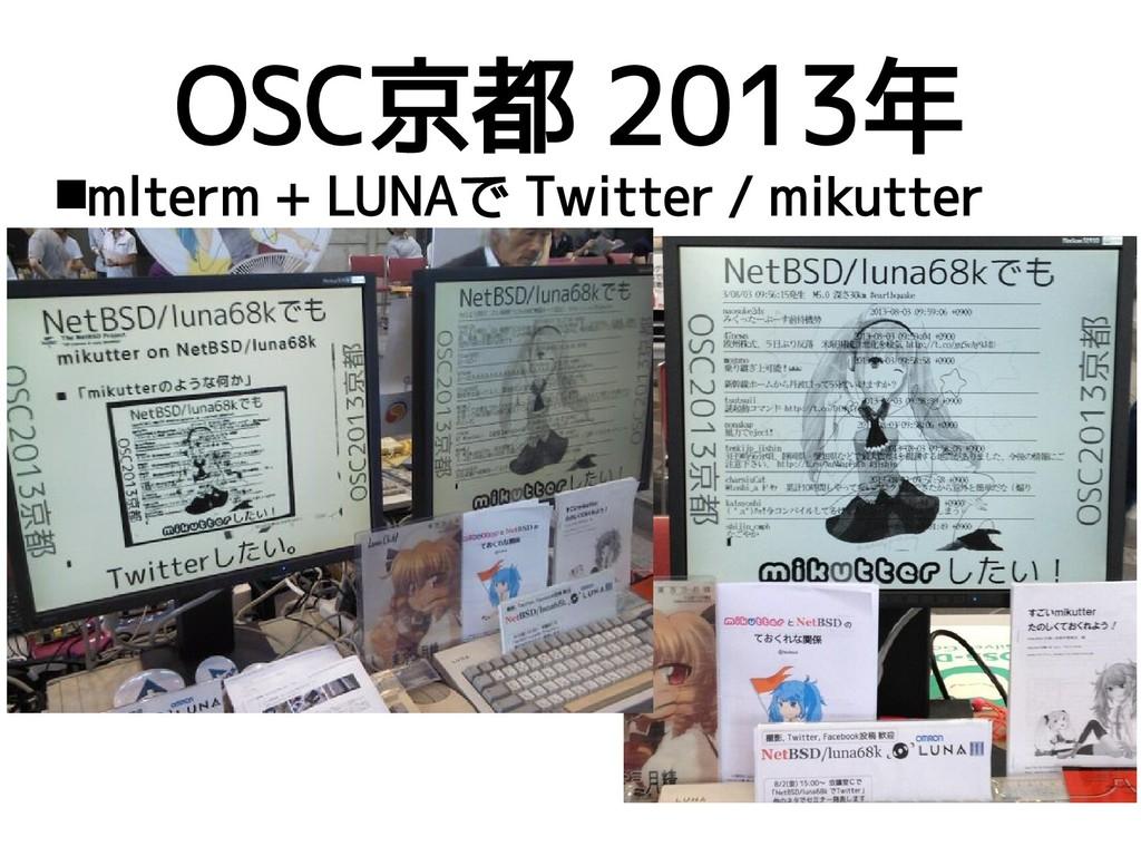 OSC京都 2013年 mlterm + LUNAで Twitter / mikutter
