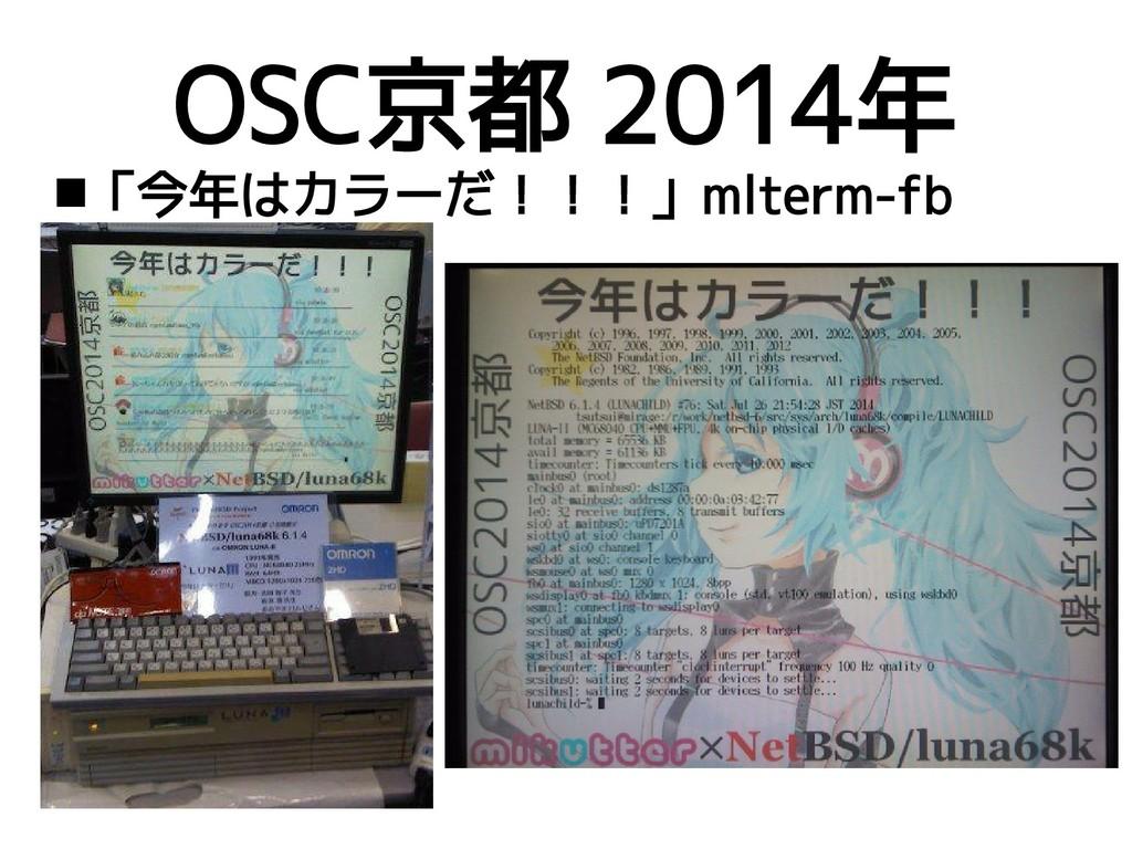 OSC京都 2014年 「今年はカラーだ!!!」mlterm-fb