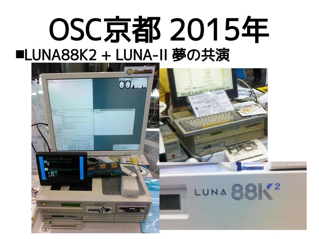 OSC京都 2015年 LUNA88K2 + LUNA-II 夢の共演