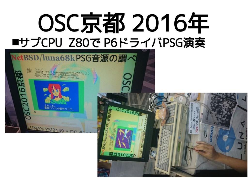 OSC京都 2016年 サブCPU Z80で P6ドライバPSG演奏